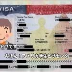 海外赴任のための大使館面談(ビザ取得面談)を解説します