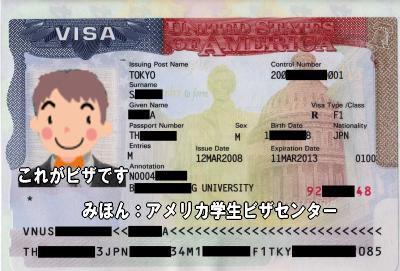 海外赴任ビザ