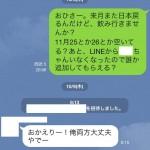 LINEが海外赴任・転勤の必須アイテムである3つの理由