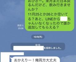 line message