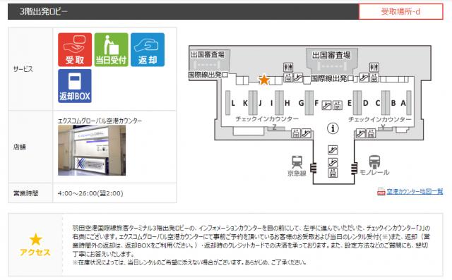 イモトのwifi羽田空港の受渡カウンター