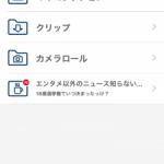 飛行機でyoutubeを保存して見るアプリならClipbox一択でOK!