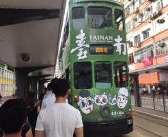 香港路面電車でのテロ