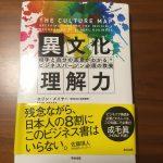 【オススメ本】外国人との働き方に悩む方にグサッ!異文化理解力