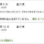 【衝撃】台南・高雄旅行ならJALがバニラエア(LCC)より安い