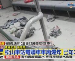 台湾テロの可能性