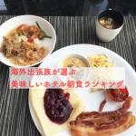 海外出張族が選ぶ朝食がムチャ美味しい海外ホテルランキング