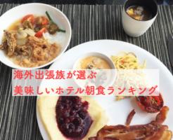 海外ホテル朝食ランキング2