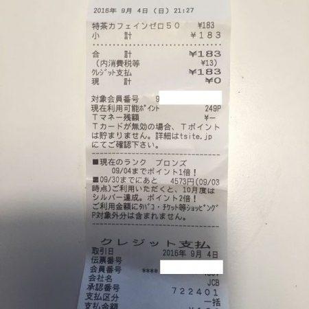ヤフージャパンカード_ファミマ決済