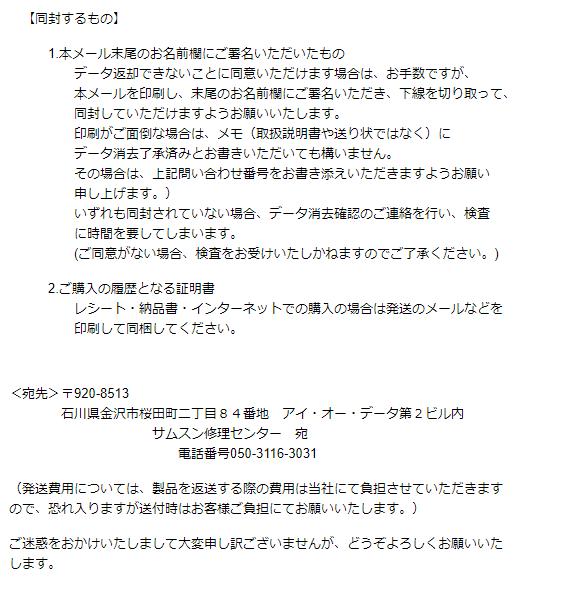 SDメール2